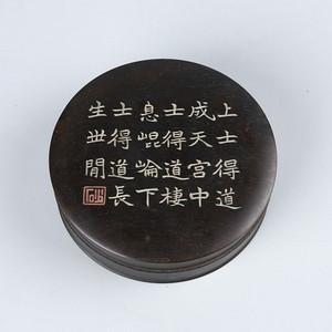七八十年代紫檀诗文墨盒