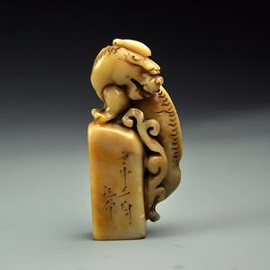 寿山石螭龙印章