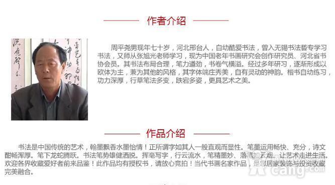著名书法家 教育专家 周平尧书法 曹操《短歌行》图片