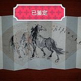 联盟  著名画家 江野:万里前程图册页本《已鉴定》