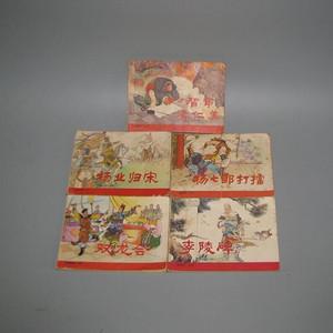 80年代杨家将连环画一套