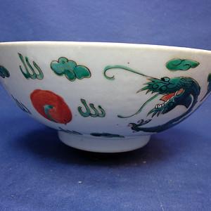 清 约1850年 结肠款 双龙戏珠 绿龙大碗 1893 S46