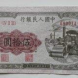 一版人民币50元