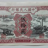 一版人民币50元1