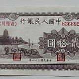 一版人民币20元