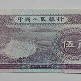 二版人民币五角