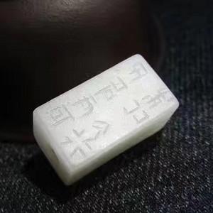 护身铭文 和田玉近一级白 方愣勒子 玉质细腻