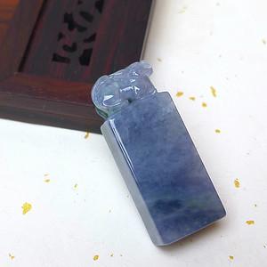 缅甸老坑A货翡翠冰种紫罗兰貔貅印章