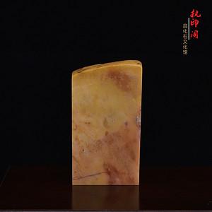 冲人气 昌化掘性黄冻印章