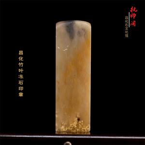 昌化竹叶冻石印章《一》