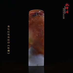冲人气 昌化红花冻石印章