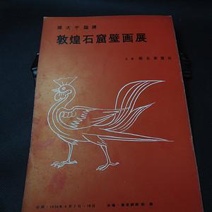 1956年出版 张大千临摹 敦煌石窟壁画展