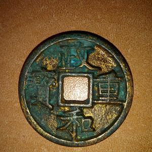 铜溜金政和重宝折三