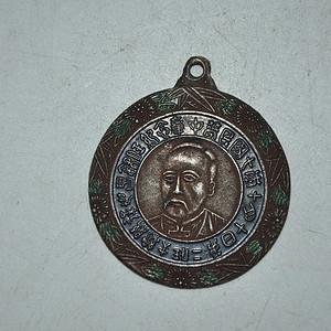 中华民国第二任大总统徐世昌纪念章