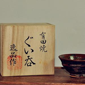 日本有田烧小茶碗