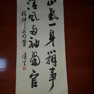 联盟 《已鉴定》特惠出:苏州书协副主席王健生书法一幅