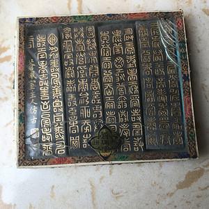 老墨一盒 3