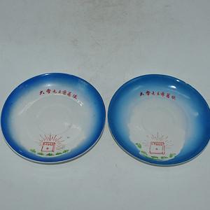 文革时期瓷碟两个