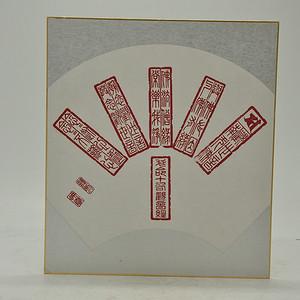 日本印文 延命十句观音经