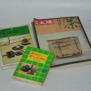 日本茶道图书三本