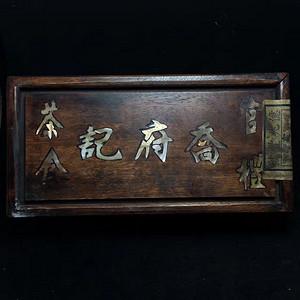 联盟 海外回流普洱 古董收藏品