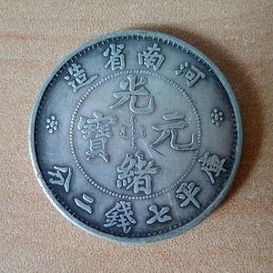 光绪元宝河南省造库平七钱二分。