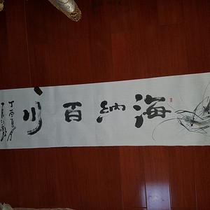 联盟 《已鉴定》江野  海纳百川精品书画横幅 此题材最后一幅