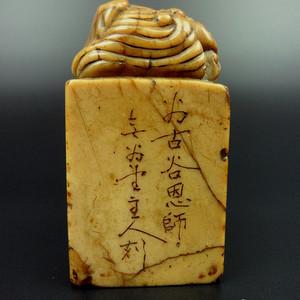 文房!清代老寿山石诗文雕刻瑞兽头老印章!