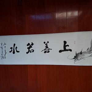联盟 《精品佳作》江野 上善若水书画结合横幅 直接来自画家,假赔万
