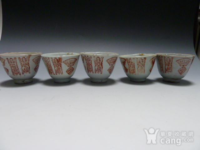 晚清 矾红寿字杯5个图1