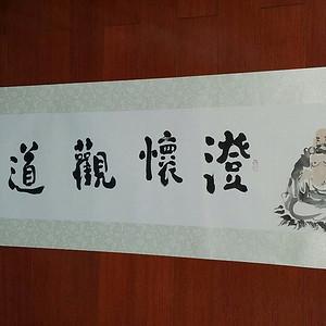 联盟 《已鉴定》江野书画横幅 禅茶一味 《直接来自画家本人,假赔万元》