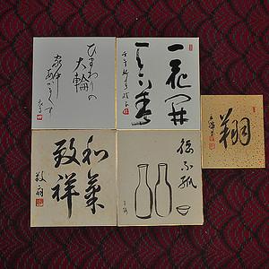 日本书法作品五张