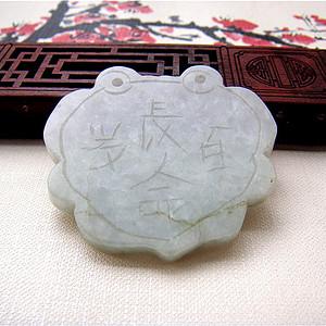 天然翡翠长命百岁寿桃花卉锁牌