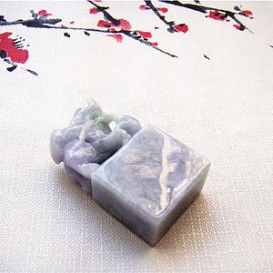 证  天然翡翠紫色瑞寿素章