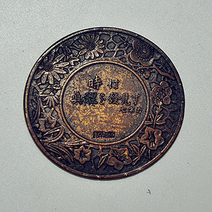 1948年日本纪念章