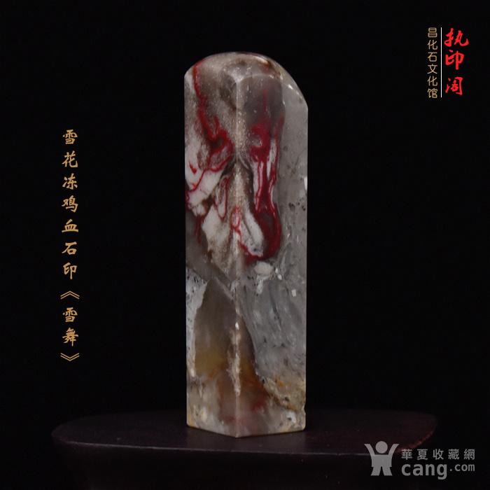 昌化雪花冻鸡血石印章《雪舞》图2