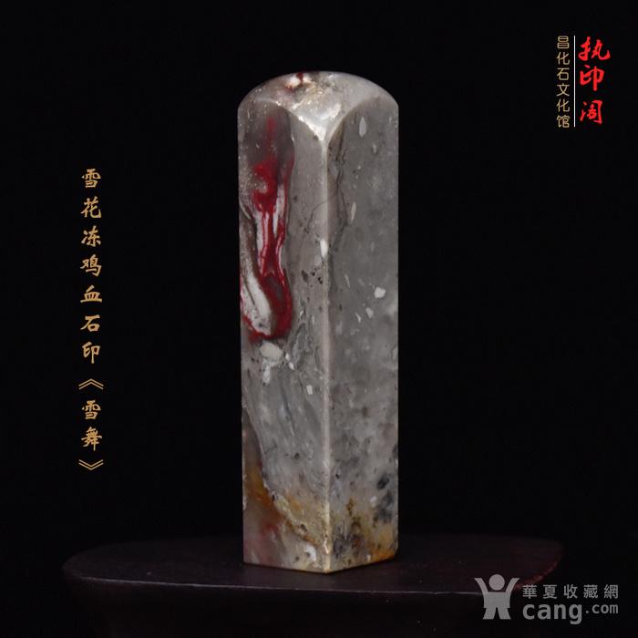 昌化雪花冻鸡血石印章《雪舞》图3
