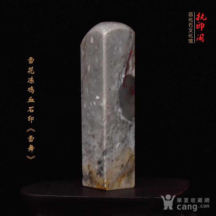 昌化雪花冻鸡血石印章《雪舞》图4