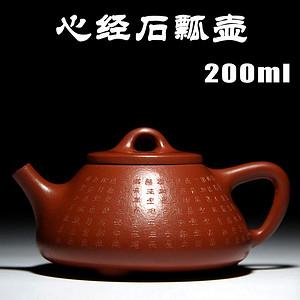 单芳 赵庄朱泥  心经石瓢壶