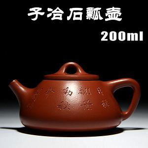 单芳 赵庄朱泥 子冶石瓢壶