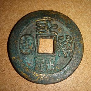 铜溜金永通万*钱折五篆书。