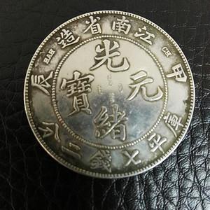 江南省造甲辰光绪元宝库平七钱二分银币