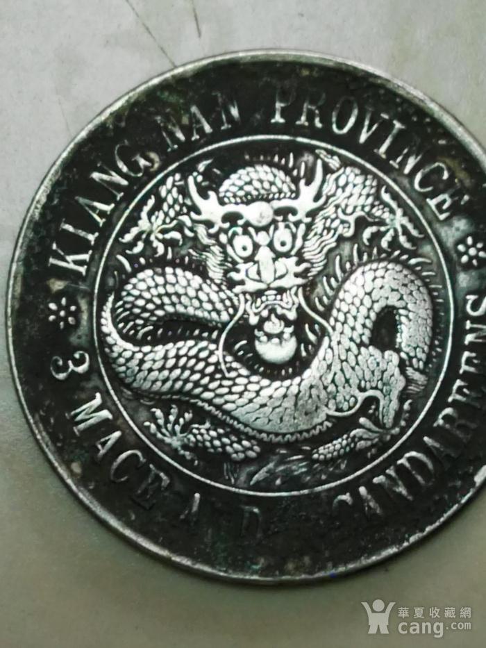 江南省造光绪元宝无纪年三钱六分银币图2