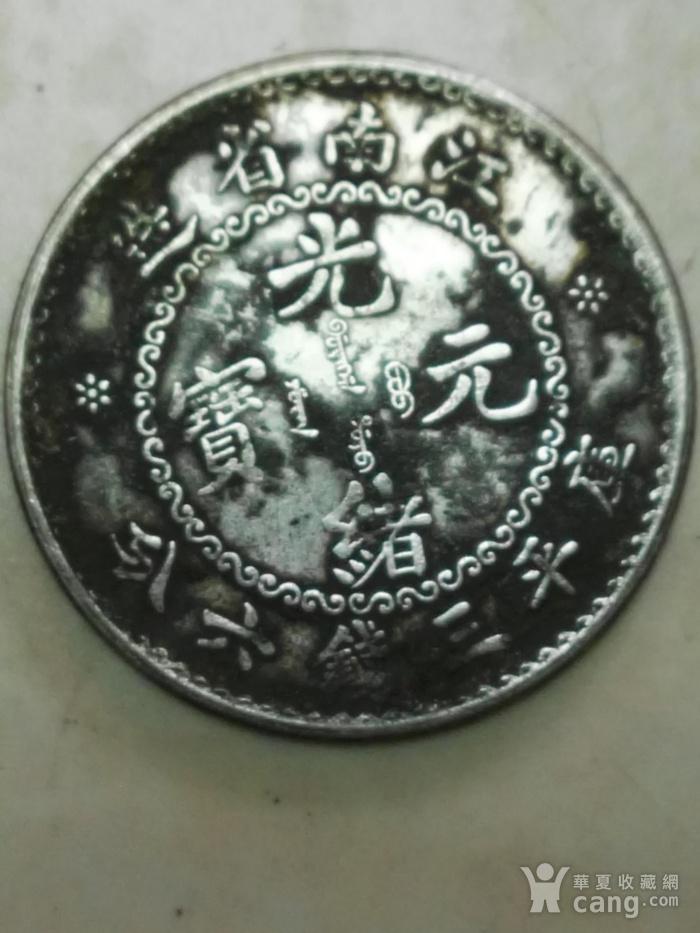 江南省造光绪元宝无纪年三钱六分银币图1