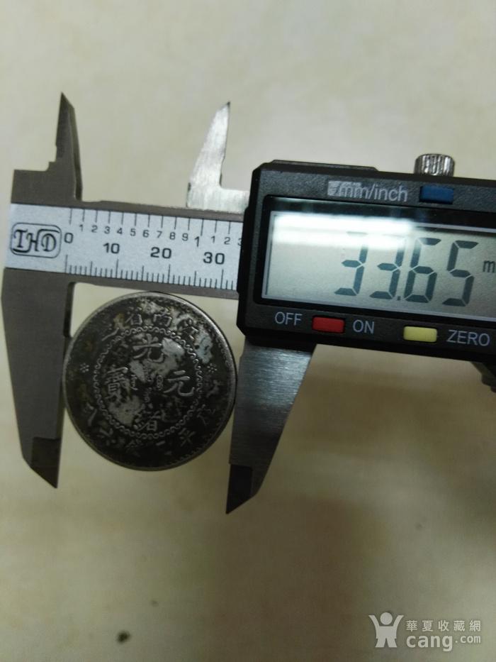 江南省造光绪元宝无纪年三钱六分银币图5