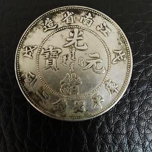 江南省造戊戌光绪元宝库平七钱二分银币 大英文珍珠龙版
