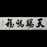 康维明楷书书法