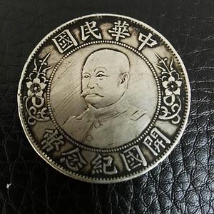 黎元洪像 无帽 中华民国开国纪念币壹圆银币