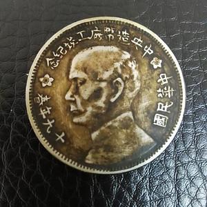 民国十九年春中央造币厂工竣纪念章