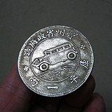 贵州银币伍圆